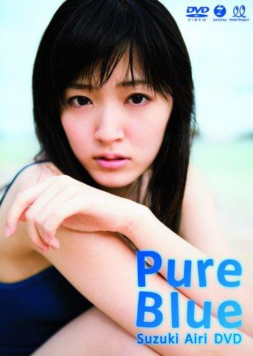 Pure Blue・鈴木愛理DVD