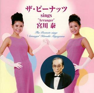 """ザ・ピーナッツ sings""""Arranger""""宮川泰"""