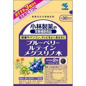 【小林製薬】ブルーベリー ルテイン メグスリノ木 60粒