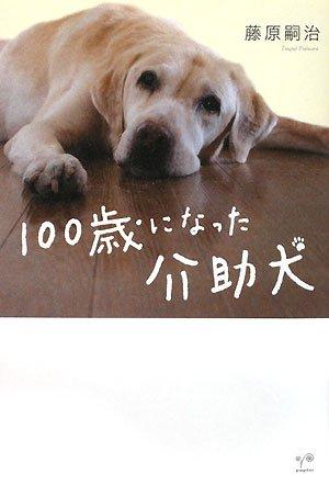 100歳になった介助犬