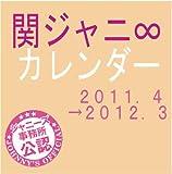 ジャニーズカレンダー「関ジャニ∞」
