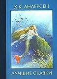 Luchshie Skazki / Best Fairytales