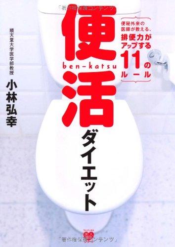 便活ダイエット 〜便秘外来の医師が教える、排便力がアップする11のルール〜 (美人開花シリーズ)