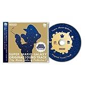 スーパーマリオギャラクシー オリジナルサウンドトラック