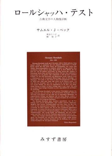 ロールシャッハ・テスト―古典文学の人物像診断