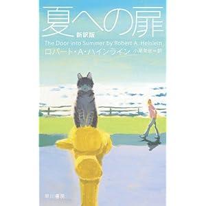 夏への扉[新訳版] (単行本(ソフトカバー))