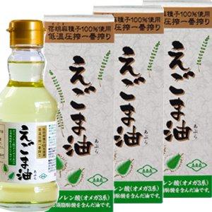 朝日 えごま油 瓶 170g