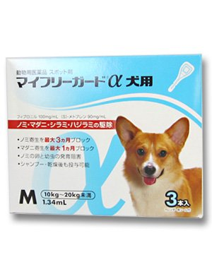 マイフリーガードα犬用 10kg~20kg未満 M 3本入(動物用医薬品)
