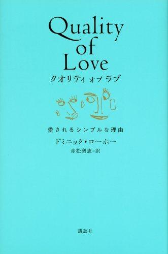 クオリティオブラブ = Quality of Love