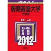 慶應義塾大学(法学部) (2012年版 大学入試シリーズ)