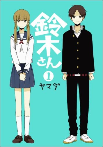 鈴木さん(1) (ガンガンコミックスONLINE)