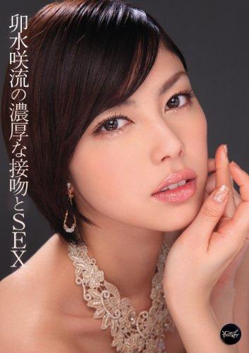 卯水咲流の濃厚な接吻とSEX アイデアポケット [DVD]