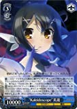 """ヴァイスシュヴァルツ """"Kaleidoscope""""美遊(R) Fate/kaleid liner プリズマ☆イリヤ(PISE18) /ヴァイス"""