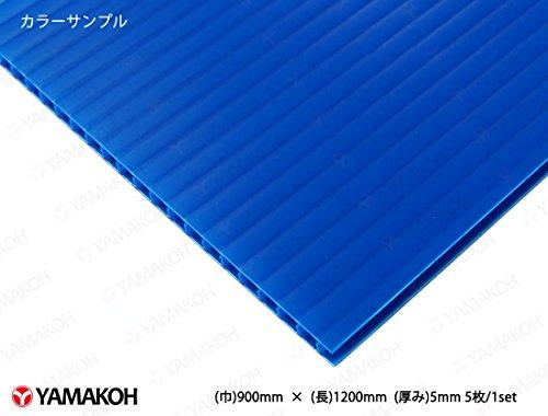 【国産5枚入】プラダンシート 紺 巾900mm ×長1200mm 厚5mm  5枚セット