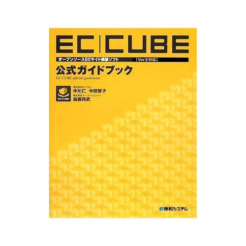 EC‐CUBE「Ver2対応」公式ガイドブック―オープンソースECサイト構築ソフト
