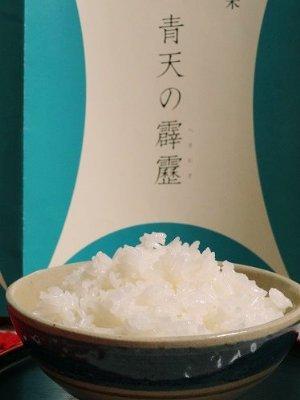 青天の霹靂 青森県産初の米最高評価「特A」米2キロ