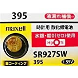 maxell [マクセル] 金コーティング酸化銀電池 SR927SW(395)  単品1個