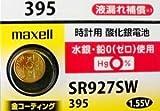 日立マクセル 時計用酸化銀電池1個P(SW系アナログ時計対応)金コーティングで接触抵抗を低減 SR927SW 1BT A