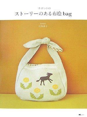 カボットのストーリーのある布絵bag