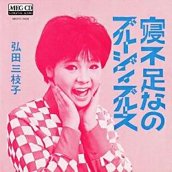 寝不足なの (MEG-CD)