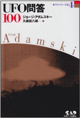 新アダムスキー全集4 UFO問答100