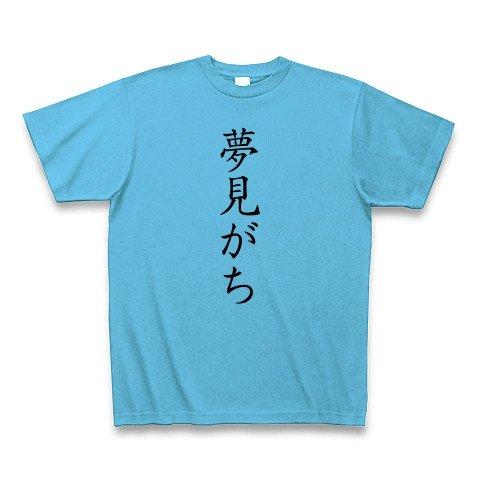 夢見がち Tシャツ