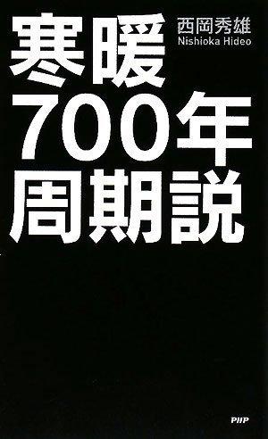 寒暖 700年周期説