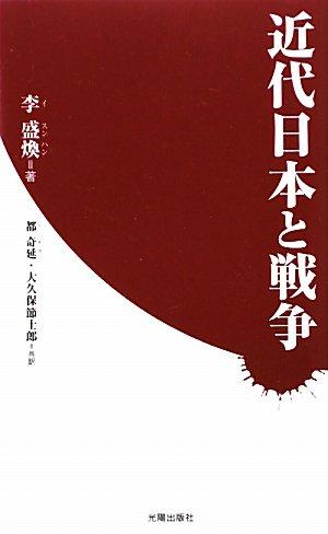 近代日本と戦争
