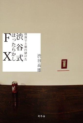 投資で5億円儲けた 渋谷式ほったらかしFX