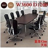 高級会議机 ミーティングテーブル 重厚43mm ボート型天板W3600×D1200mm オークOAK