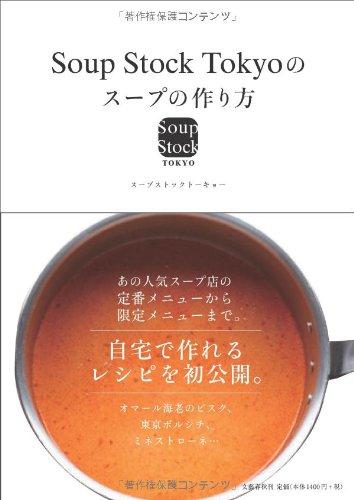 Soup Stock Tokyoのスープの作り方の本の表紙