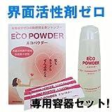 エコパウダー ( 旧ママプレマシャンプー ) 8g×30包 (専用容器付き) 界面活性剤ゼロシャンプー 乾燥肌 敏感肌 赤ちゃんに