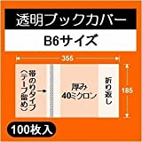 透明ブックカバー B6サイズ 【100枚】 ■対象:青年コミック(例:宇宙兄弟)■
