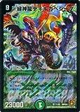 デュエルマスターズ 【緑神龍ディルガベジーダ】【スーパーレア】 DMC64-011-SR ≪コロコロ・レジェンド・7 ムービー・ダイナマイト 収録≫