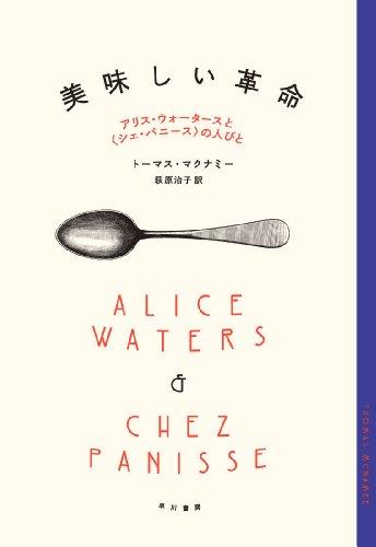 美味しい革命―アリス・ウォータースと〈シェ・パニース〉の人びと