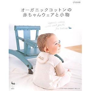オーガニックコットンの赤ちゃんウェアと小物