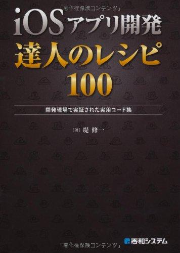 iOSアプリ開発達人のレシピ100―開発現場で実証された実用コード集