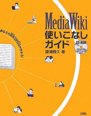MediaWiki使いこなしガイド―あなたもWikipediaが作れる!