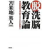 脱洗脳教育論―日本再生のカギはすべてここにある!!
