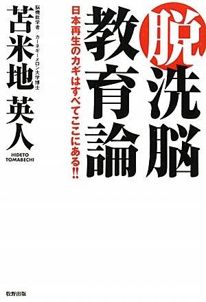 脱洗脳教育論—日本再生のカギはすべてここにある!!