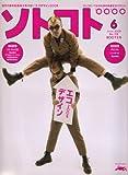 SOTOKOTO (ソトコト) 2008年 06月号 [雑誌]