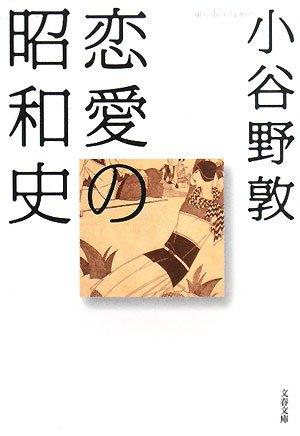 恋愛の昭和史 (文春文庫)