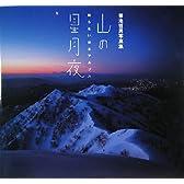 山の星月夜 眠らない日本アルプス―菊池哲男写真集