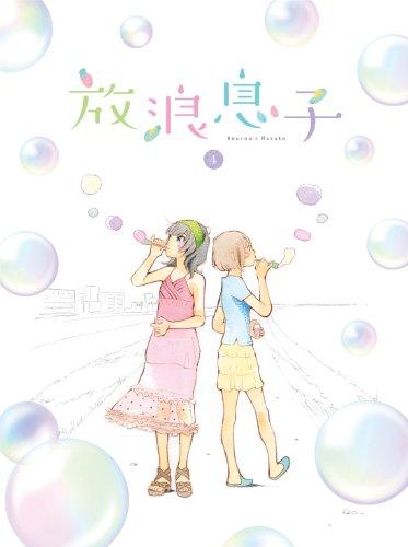 放浪息子 4 [Blu-ray]