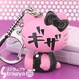 ハローキティ×ショウコ ナカガワ しょこたんコラボキティ 2009バージョン 2WAYマスコットストラップ ピンク×ブラック「ギザ」