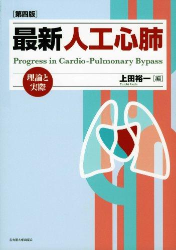 最新 人工心肺[第四版] -理論と実際-