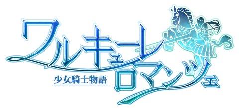 ワルキューレ ロマンツェ少女騎士物語1(ヴァルキリーコミックス)