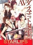 AVダンスユニット誕生 STAR LIPS [DVD]