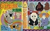 ケイブンシャの大百科181 ウンチの大百科 (ケイブンシャ大百科シリーズ)