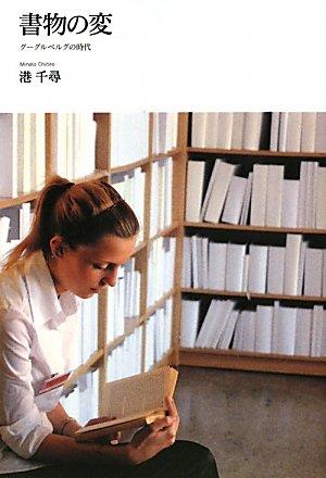 書物の変―グーグルベルグの時代